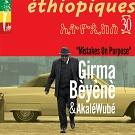 "Girma Bèyènè & Akalé Wubé  ""Mistakes on Purpose"""